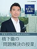 民進党・蓮舫代表「二重国籍」問題でメディアはここを追及せよ! 【橋下徹の「問題解決の授業」Vol.63・64合併増大号】
