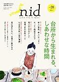 nid vol.28―ニッポンのイイトコドリを楽しもう。 台所から生まれる、しあわせな時間 (Musashi Mook) 画像