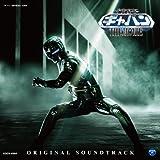 宇宙刑事ギャバン THE MOVIE オリジナル・サウンドトラック