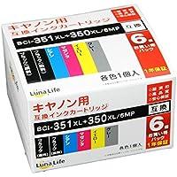 キヤノン用 互換インクカートリッジ Canon キャノン BCI-351+350/6MP 6本パック 高品質 安心の1年保証 Luna Life ルナライフ LN CA350+351/6P