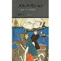 Amazon.co.jp: 有隣堂 - 古書: ...