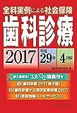 全科実例による社会保険歯科診療平成29年4月版