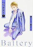 新装版バッテリー (5) (角川コミックス)