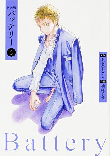 新装版バッテリー (5) (角川コミックス)の詳細を見る
