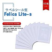FeliCa Lite-Sシール(ラベル) nfcタグ(フェリカラベル ライトS )ICタグ 業務用 e-TAX PaSoRi iPhone等のiOS機器用 (60枚)
