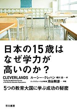 日本の15歳はなぜ学力が高いのか? 5つの教育大国に学ぶ成功の秘密の書影