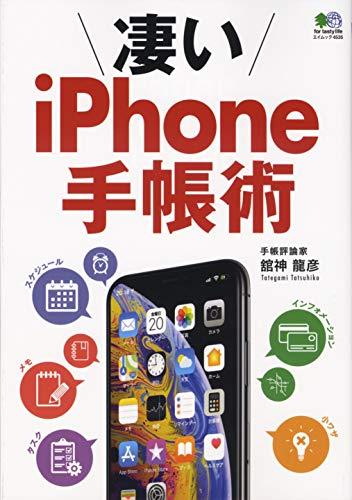 凄いiPhone手帳術 (エイムック 4535)