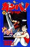 ガンバ! Fly high(14) ガンバ! Fly high (少年サンデーコミックス)