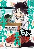 桐谷さん ちょっそれ食うんすか!?(7) (アクションコミックス)