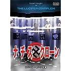 ナチス・クローン[DVD]