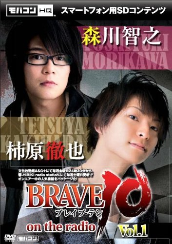 BRAVE10 on the radio vol.1 DVD+モバコンHQ 通常版 CTVR-309959