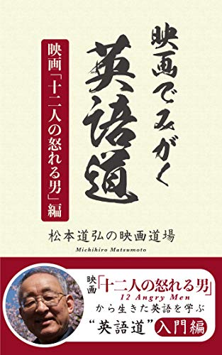 映画でみがく英語道 松本道弘の映画道場 映画「十二人の怒れる男」編 (ES BOOKS)