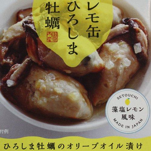 レモン缶 ひろしま牡蠣オリーブオイル漬け1缶65g(固形量40g)X24缶、藻塩レモン風味