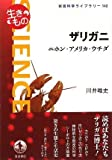 ザリガニ—ニホン・アメリカ・ウチダ (岩波科学ライブラリー)