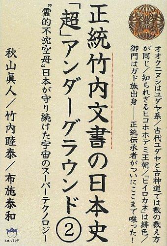 """正統竹内文書の日本史「超」アンダーグラウンド2 """"霊的不沈空母""""日本が守り続けた宇宙のスーパーテクノロジー(超☆はらはら)の詳細を見る"""
