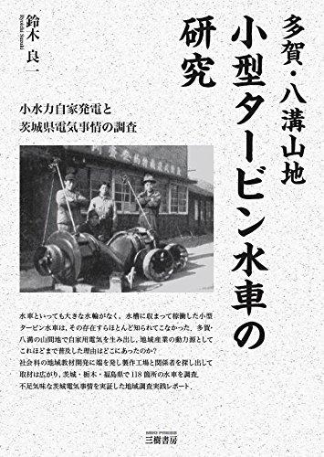 多賀・八溝山地 小型タービン水車の研究―小水力自家発電と茨城県電気事情の調査