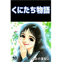 くにたち物語 10巻