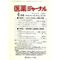 医薬ジャーナル 2008年 04月号 [雑誌]
