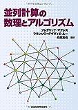 並列計算の数理とアルゴリズム