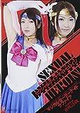 セクシャルダイナマイトヒロイン04 マジカルセーラーナイト サファイア[DVD]