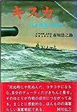 キスカ―日本海軍の栄光