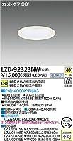 大光電機 LEDダウンライト (電源装置別売) LZD92323NW