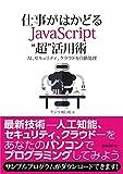"""仕事がはかどるJavaScript""""超"""