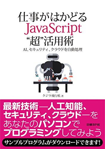 """仕事がはかどるJavaScript""""超""""活用術  AI、セキュリティ、クラウドを自動処理"""