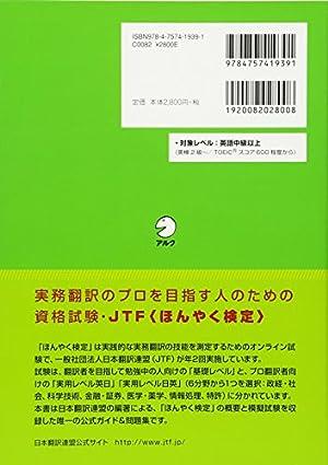 JTFほんやく検定 公式問題集