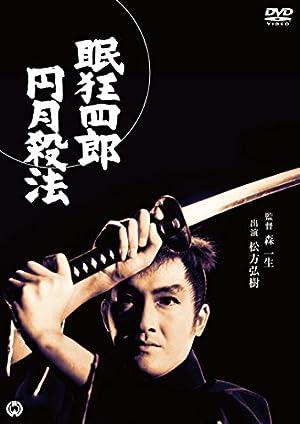 眠狂四郎 円月殺法 [DVD]