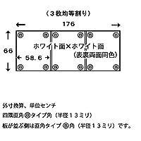パネルタイプ風呂ふたマイパネル(抗菌・防カビ)奥行き66cm×幅176cm(幅均等3枚割)ホワイト面×ホワイト面(B角)
