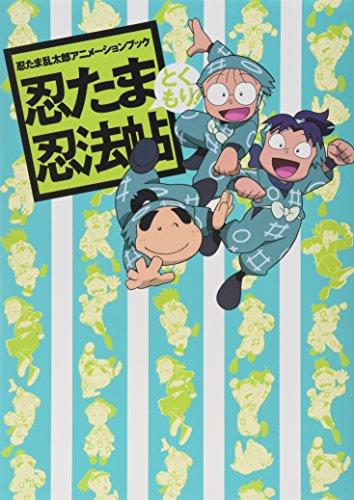 忍たま乱太郎アニメーションブック 忍たま忍法帖 とくもり!の詳細を見る