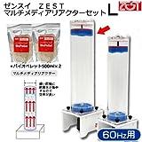 ゼンスイ ZEST マルチメディアリアクターセットL + バイオペレット500ml×2 60Hz 西日本用