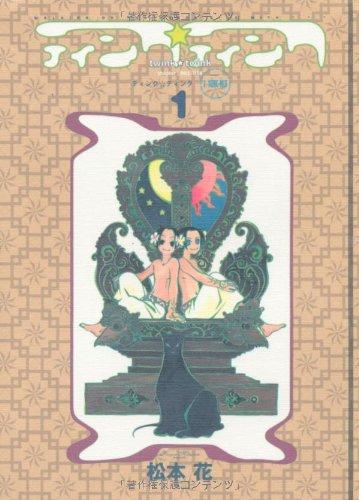 ティンク★ティンク (1) (ウィングス・コミックス)の詳細を見る