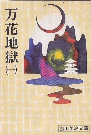 万花地獄 (1) (吉川英治文庫 (8))