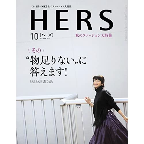 HERS(ハーズ) 2017年 10月号 [雑誌]