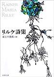 リルケ詩集(新潮文庫)