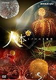 NHKスペシャル 人体 ミクロの大冒険 [DVD] 画像