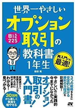 [岩田 亮]の世界一やさしい 日経225オプション取引の教科書 1年生