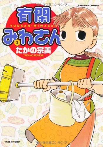 有閑みわさん 2 (バンブー・コミックス)の詳細を見る