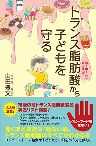 トランス脂肪酸から子どもを守る