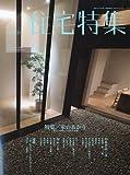 新建築 住宅特集 2009年 06月号 [雑誌]
