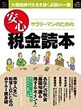 サラリーマンのための安心税金読本 (ポスト・サピオ ムック)