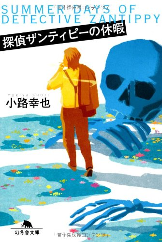 探偵ザンティピーの休暇 (幻冬舎文庫)の詳細を見る