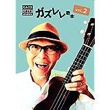 ガズレレ歌本 Vol.2 (歌本シリーズ)