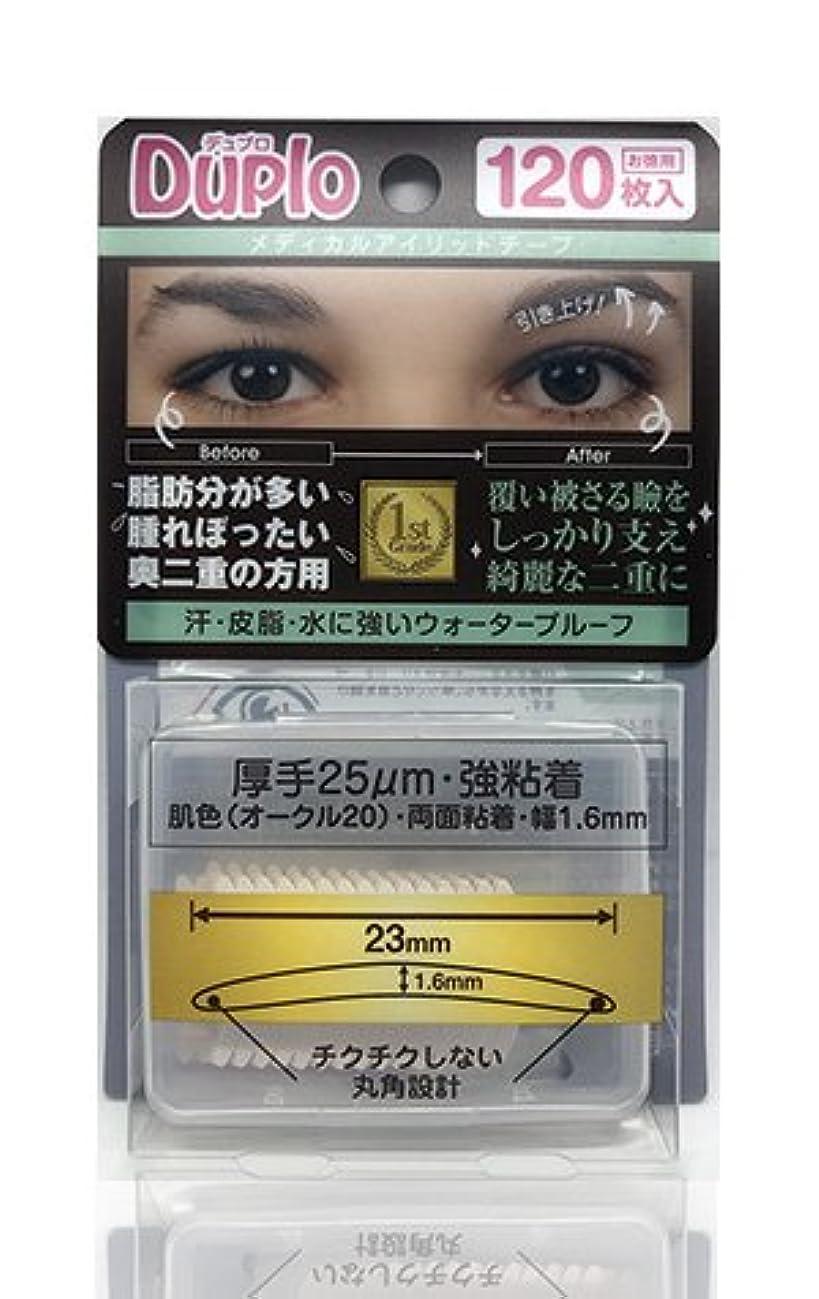 計器十二ロッドDuplo デュプロ メディカルアイリッドテープ 厚手 25μm 強粘着 (眼瞼下垂防止用テープ) 肌色(オークル20)?両面 120枚入
