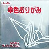 トーヨー 折り紙 片面おりがみ 単色 15cm角 ぎん 100枚入 064160