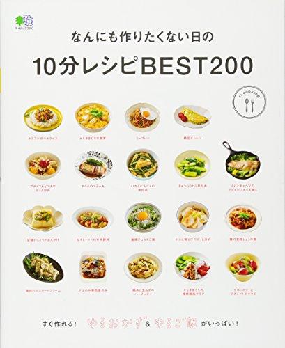 なんにも作りたくない日の10分レシピBEST200 (エイムック 3593 ei cooking)の詳細を見る