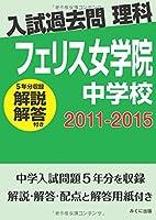 入試過去問理科(解説解答付き) 2011-2015 フェリス女学院中学校