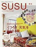 SUSU(素住) no.9 (2011)―自分らしい暮らしをデザインする (文化出版局MOOKシリーズ) 画像